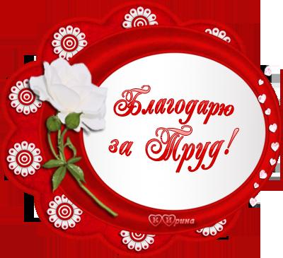 K-BLAG-ZA-TRUD.png