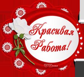 K-KRASIVAY-RABOTA2.png